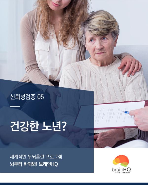 [신뢰성검증05] 건강한 노년?