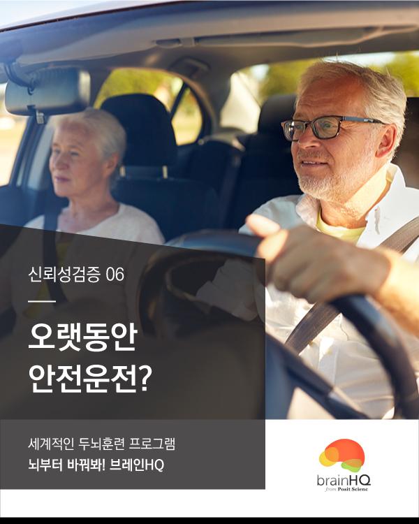 [신뢰성검증06] 오랫동안 안전운전?