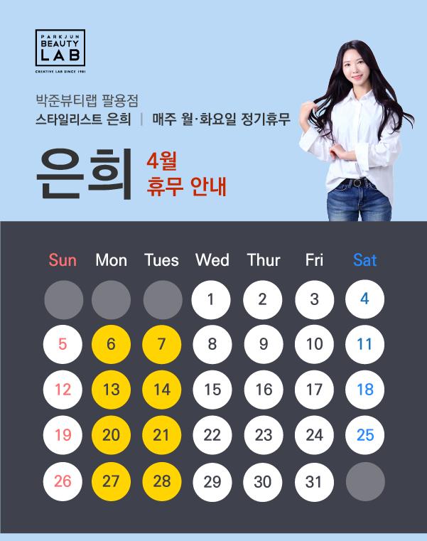 스타일리스트 은희 :: 4월 휴무 안내