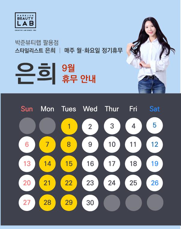 스타일리스트 은희 :: 9월 휴무 안내