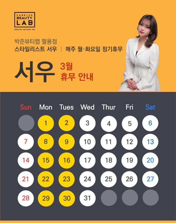 스타일리스트 서우 :: 3월 휴무 안내