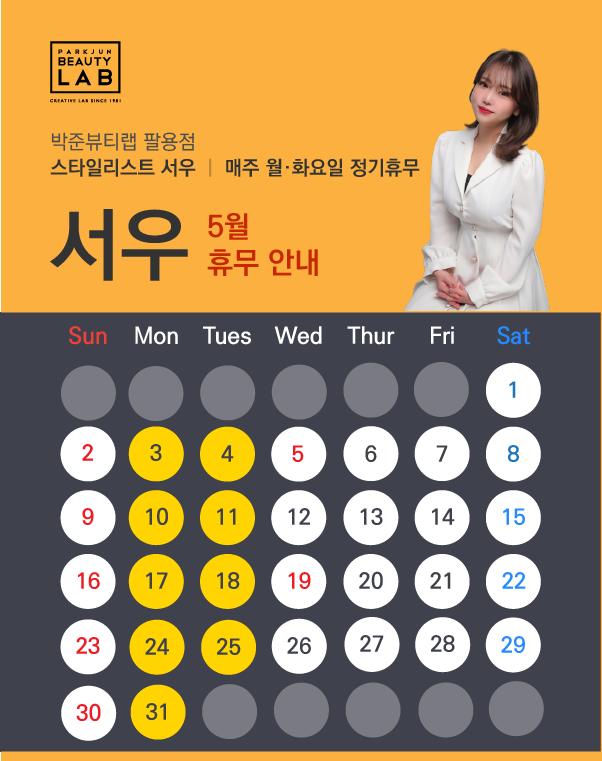 스타일리스트 서우 :: 5월 휴무 안내