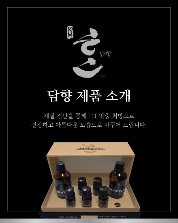 담향 아로마 제품 소개