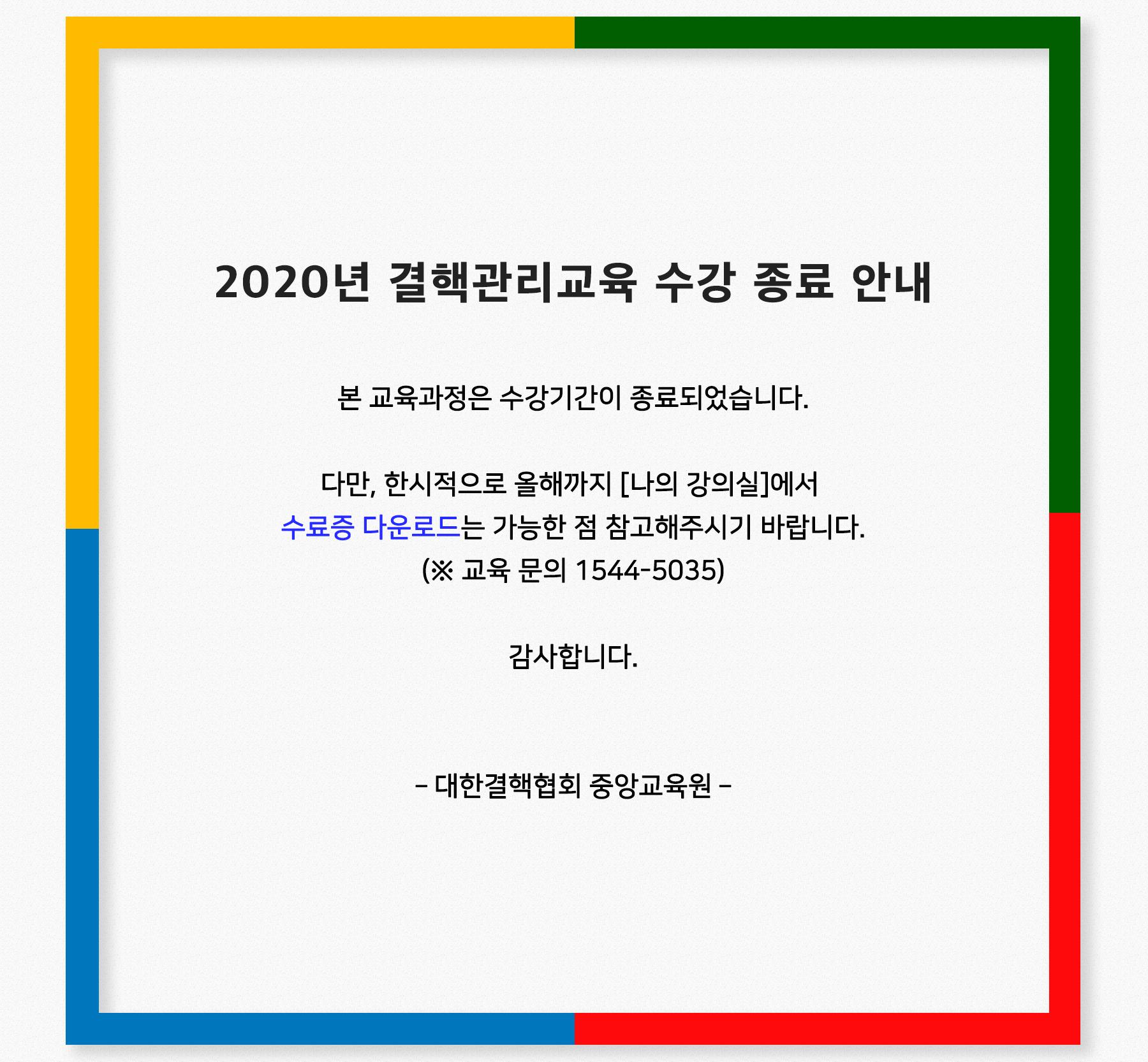 2020년 결핵관리교육 팝업