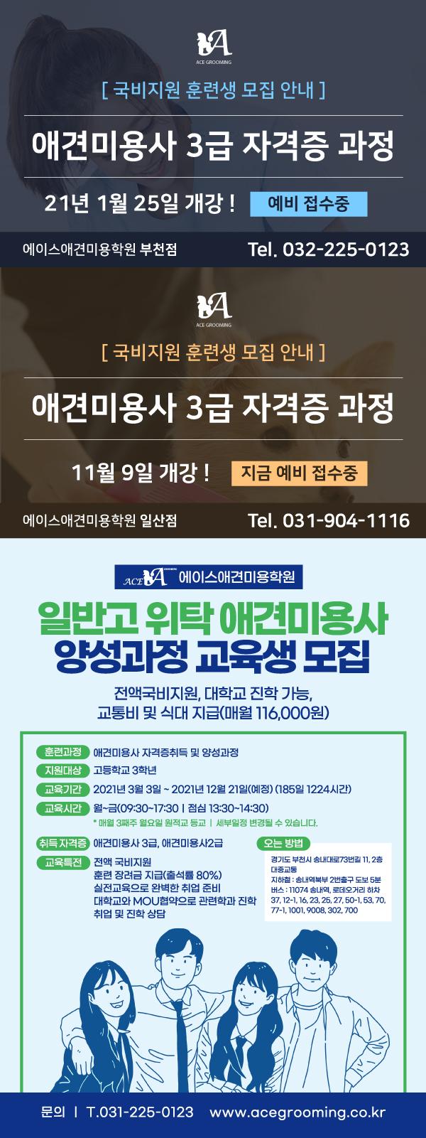 부천점 / 일산점 개강 & 모집 안내