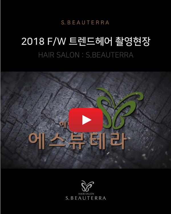 2018 F/W 트렌드헤어 촬영현장