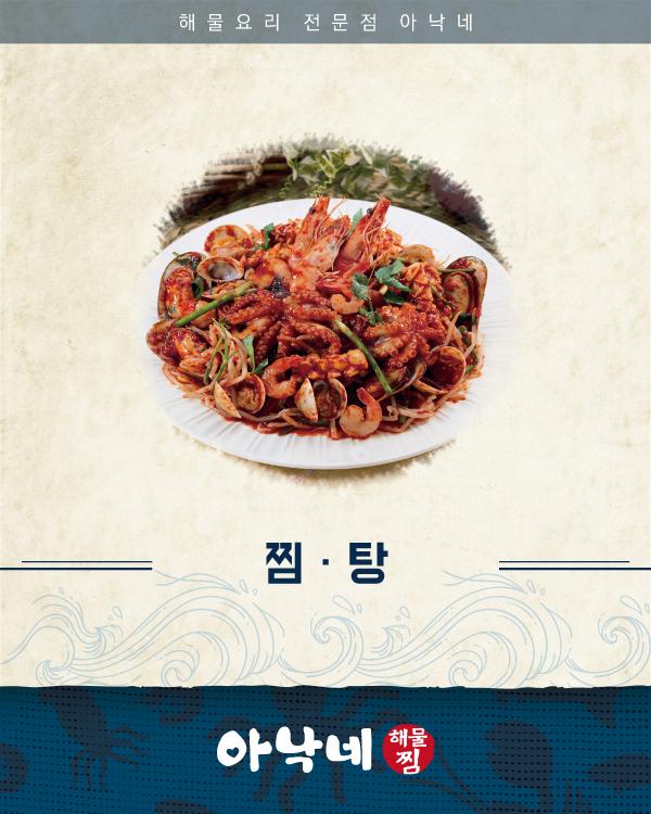 아낙네 메뉴 :: 찜/탕 요리