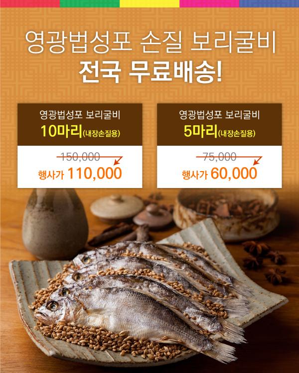 [전국 무료배송] 보리굴비 행사안내