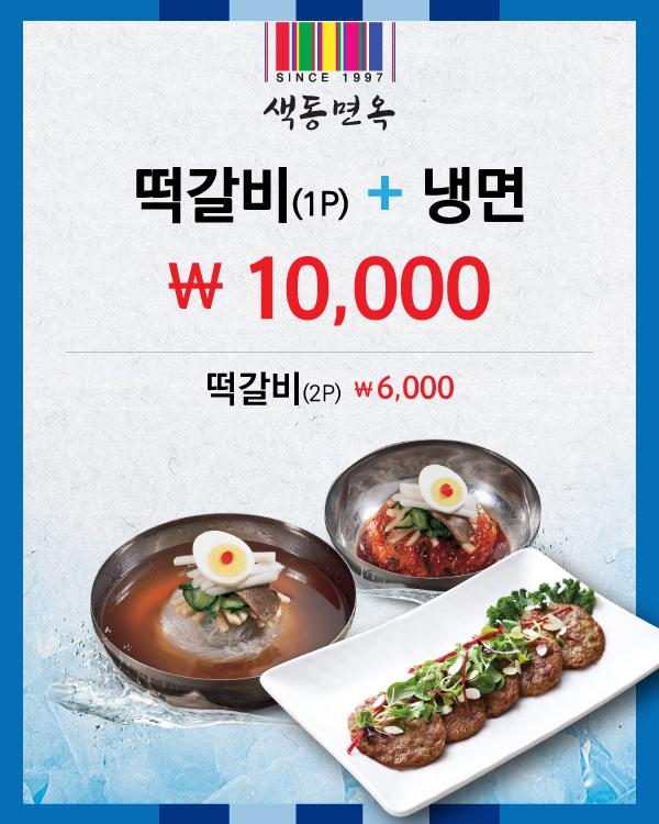 떡갈비+냉면 10,000원