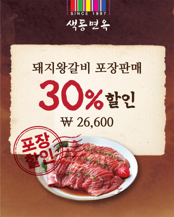 돼지왕갈비포장판매 30%