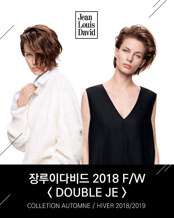 2018 JLD F/W 컬렉션
