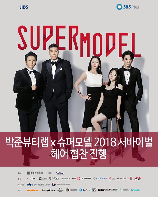 슈퍼모델 2018 서바이벌 헤어 협찬 소식