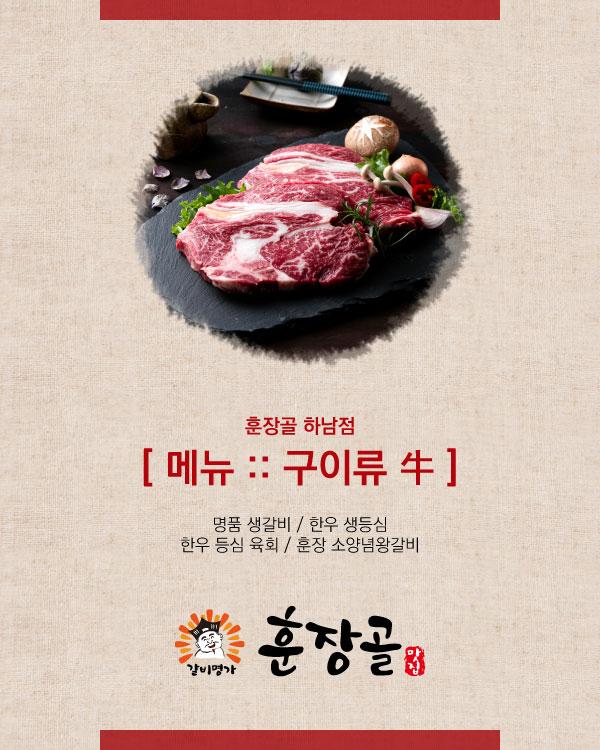 메뉴소개 :: 구이류 牛