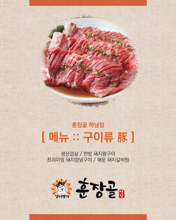 메뉴소개 :: 구이류 豚