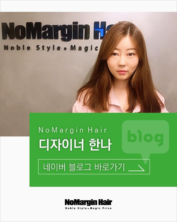 [디자이너 한나] 네이버 블로그 바로가기