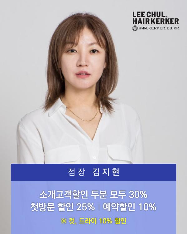[점장 김지현]  이벤트