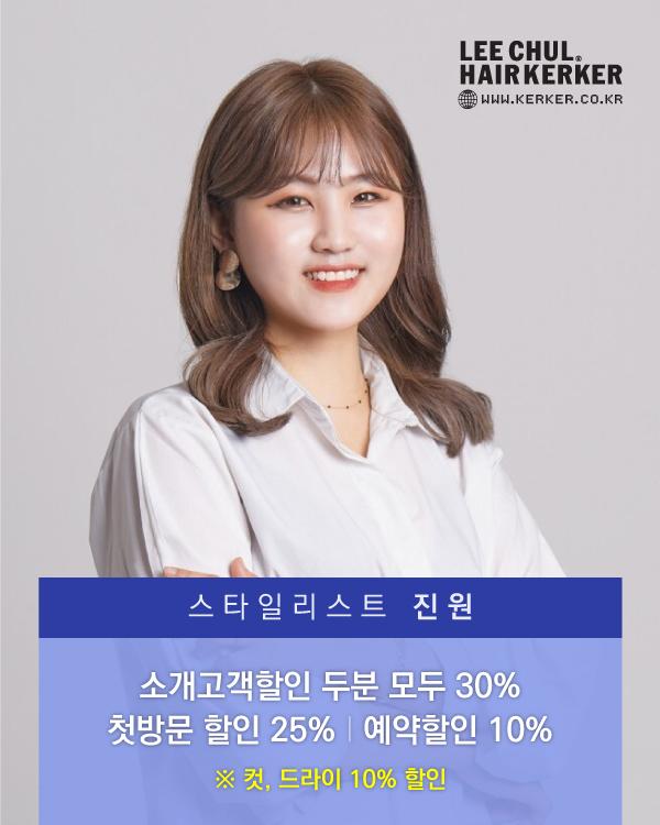 [스타일리스트 진원] 이벤트
