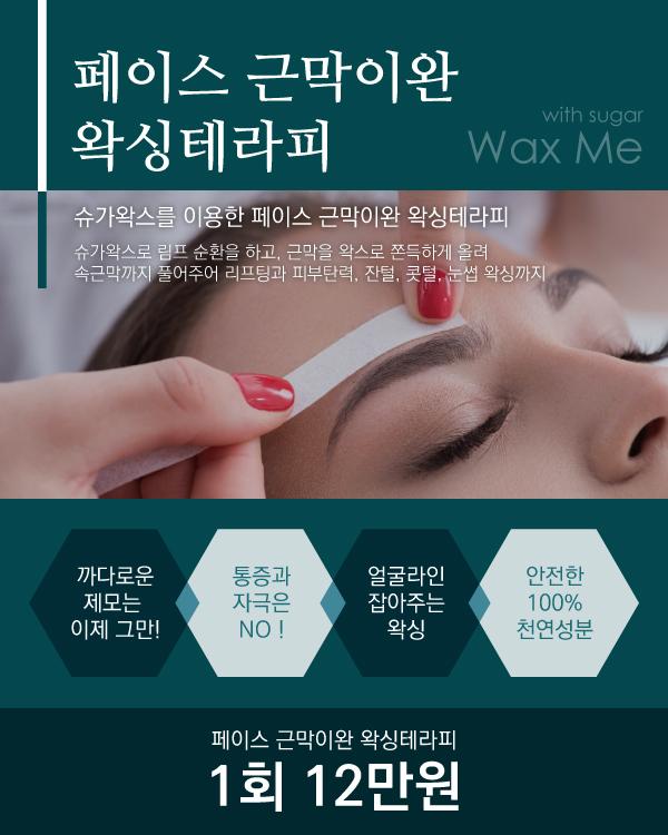 페이스 근막이완 왁싱테라피