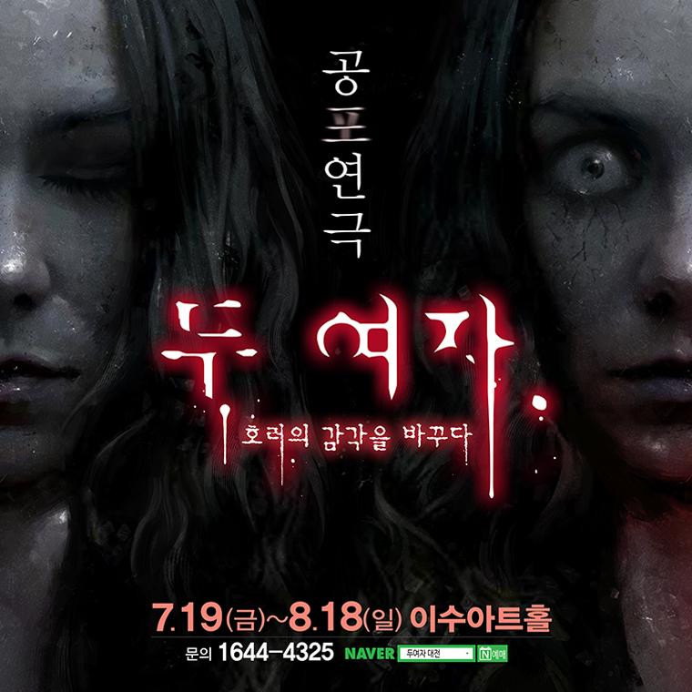 연극[두여자]-예정공연