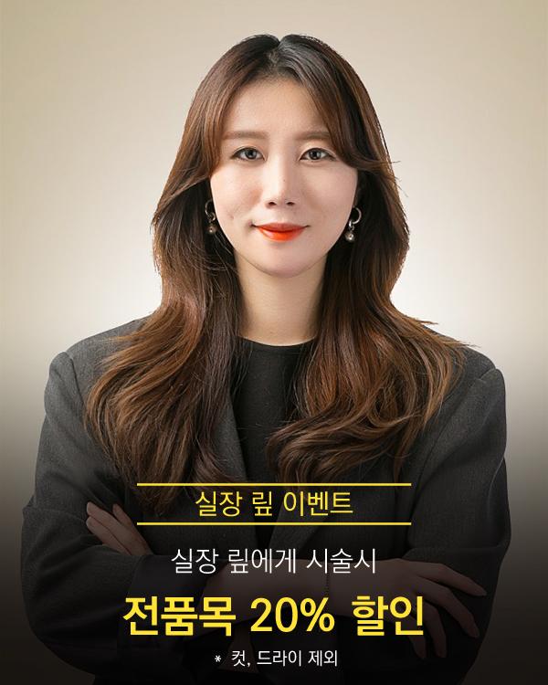 [실장 맆] 전품목 20% 할인