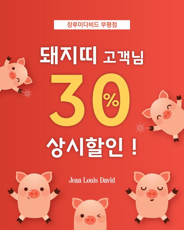 돼지띠 고객  30% 상시 할인!