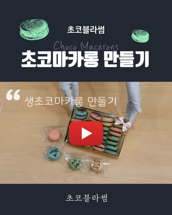초코마카롱 만들기