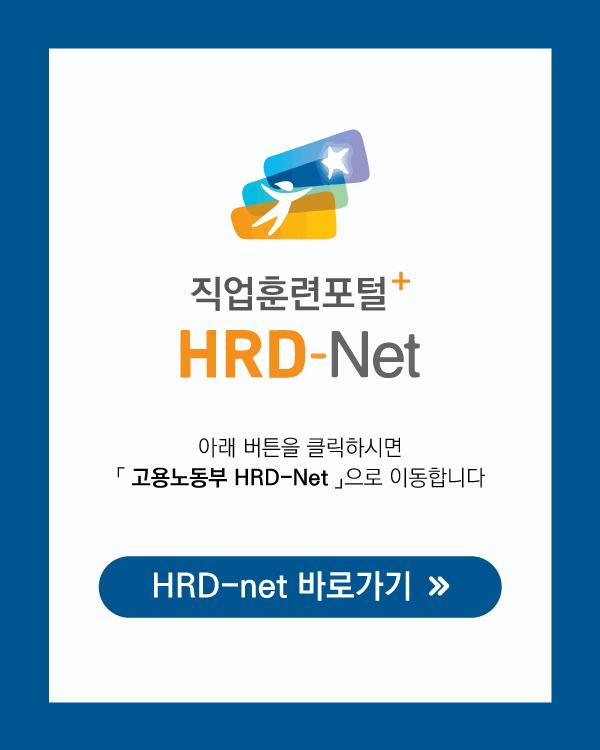 고용노동부 HRD-Net 바로가기