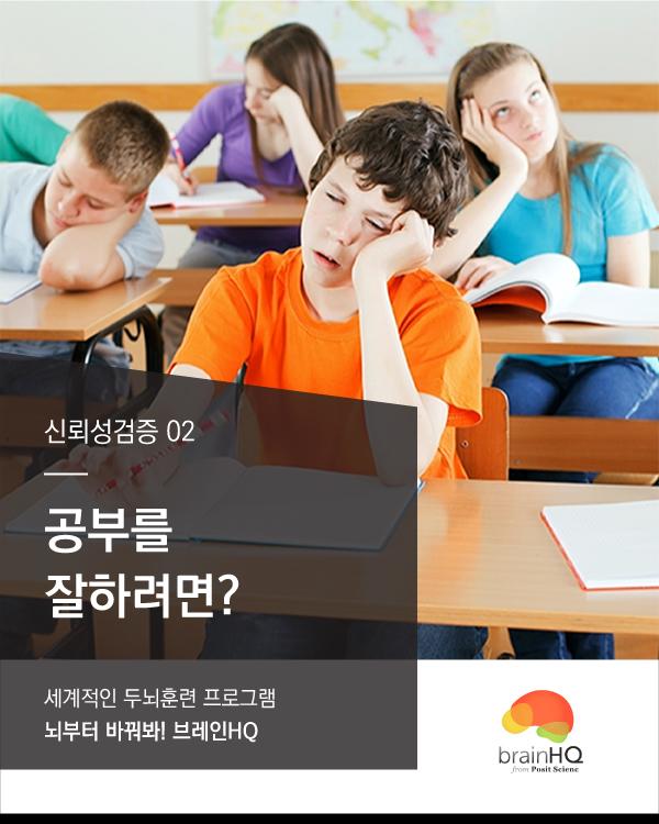 [신뢰성검증02] 공부를 잘하려면?
