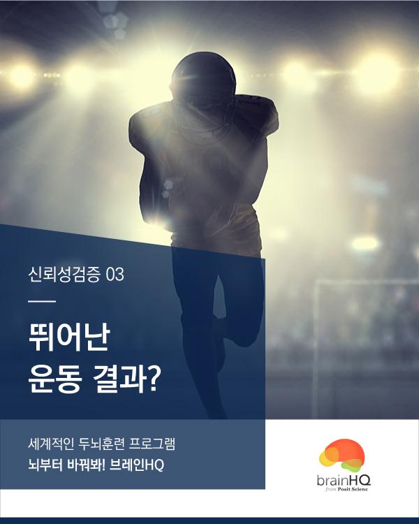 [신뢰성검증03] 뛰어난 운동 결과?