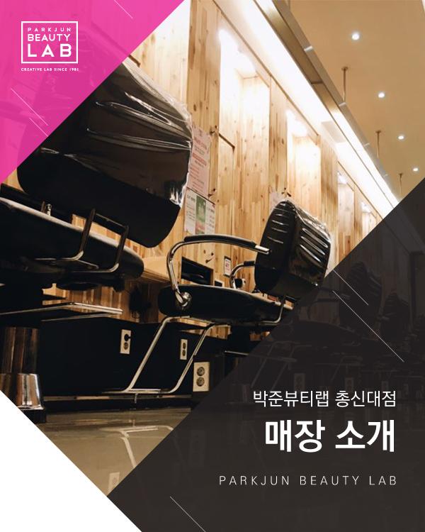 총신대점 매장 소개
