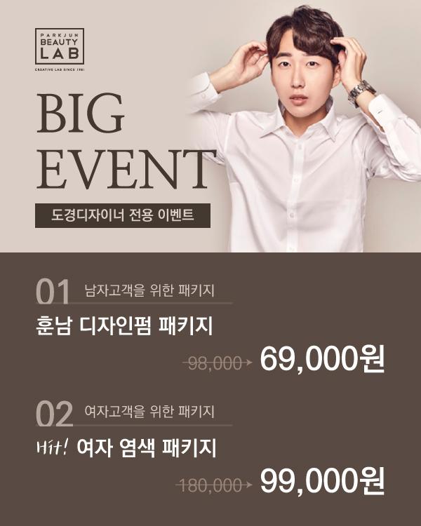 [도경디자이너 전용] BIG EVENT