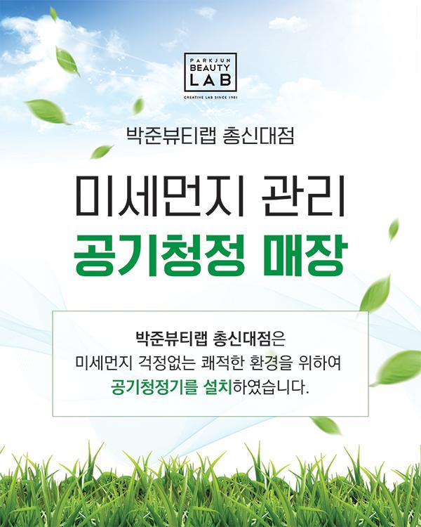 미세먼지관리 공기청정매장