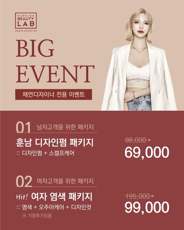 [채연디자이너 전용] BIG EVENT
