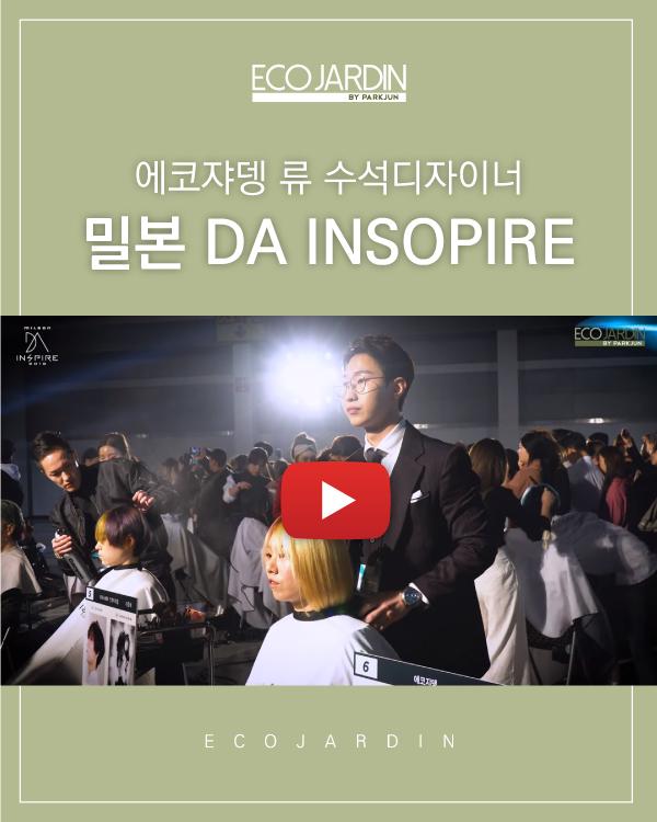 디자이너 류 :: 밀본 DA INSOPIRE video