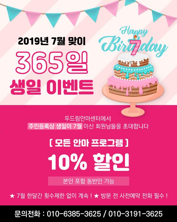 [7월] 365일 생일 이벤트