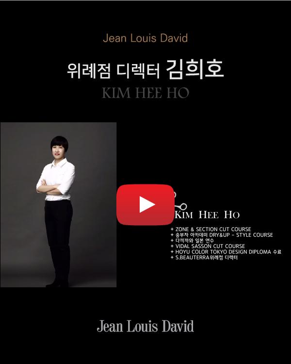 위례점 디렉터 김희호