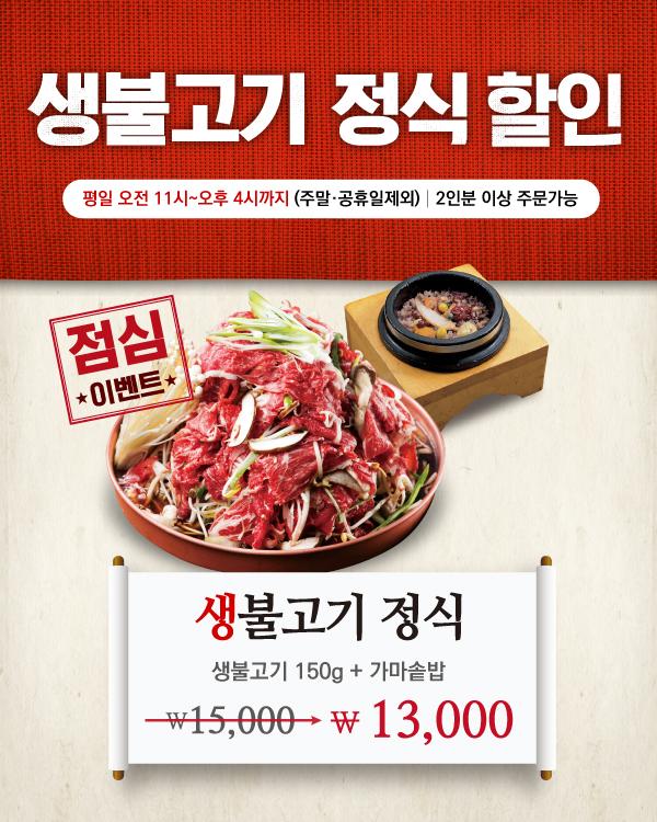 [점심이벤트] 생불고기 정식 할인!